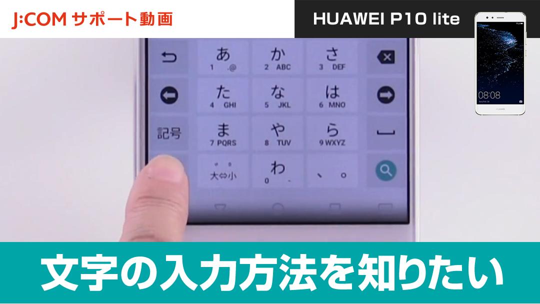 文字の入力方法を知りたい<HUAWEI P10 lite>