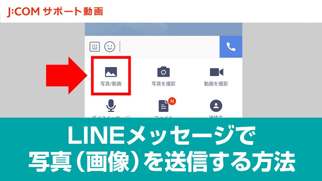 LINE(ライン)メッセージで写真(画像)を送信する方法