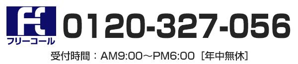 フリーコール 0120-327-056