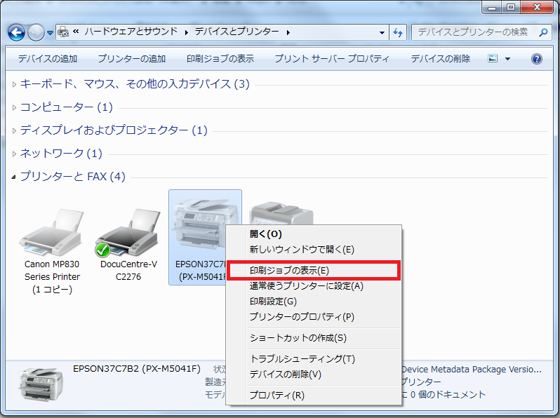 which we cannot print with printer Simple diagnosis | JCOM support
