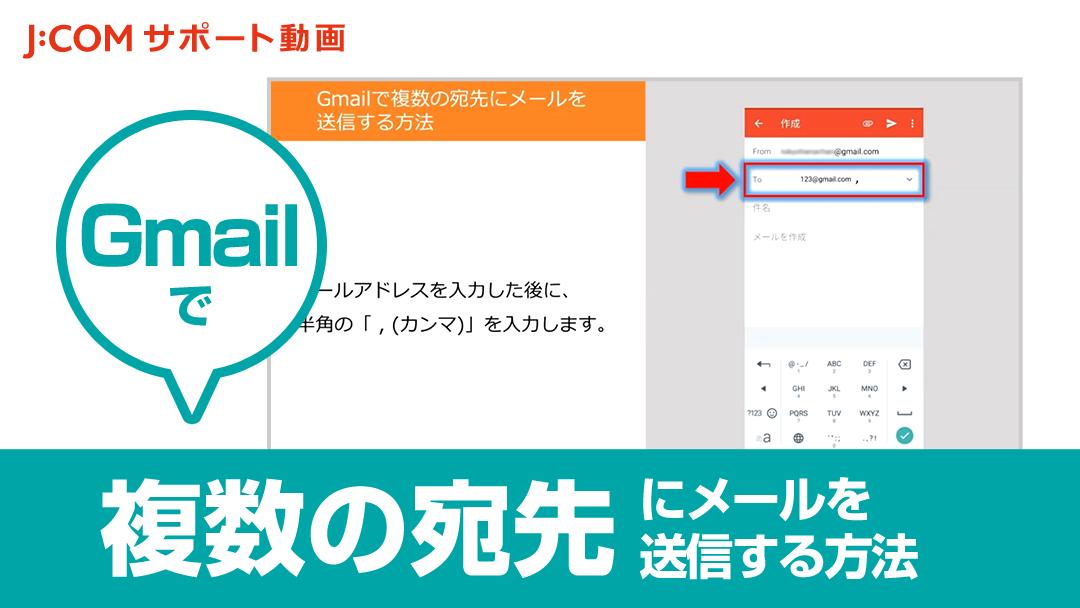 Gmailで複数の宛先にメールを送信する方法【動画】