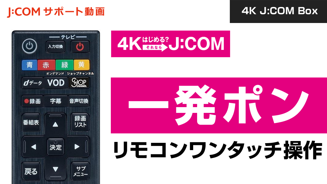 「4K J:COM Box」一発ポン