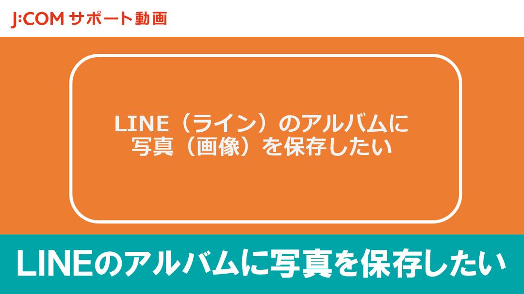 LINE(ライン)無料通話の発信方法/応答方法