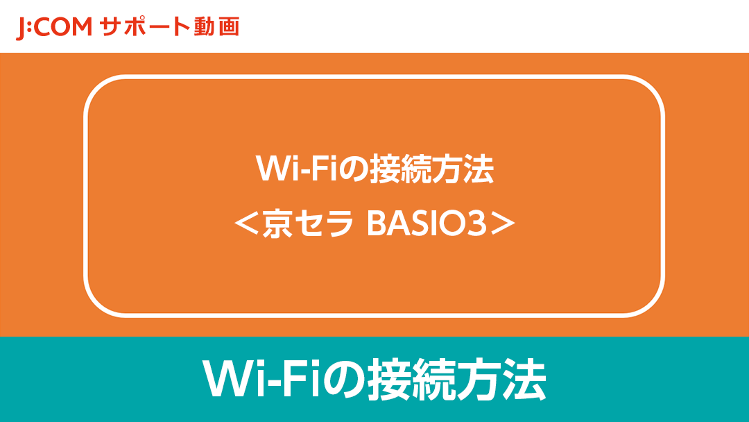 Wi-Fiの接続方法 - 京セラ BASIO3