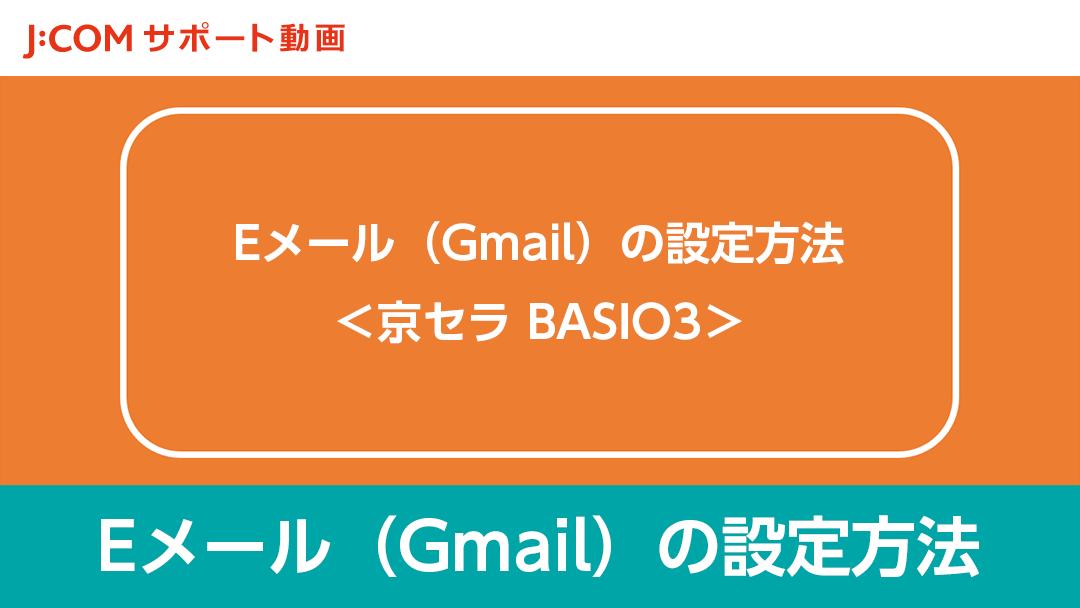 Eメール(Gmail)の設定方法 - 京セラ BASIO3