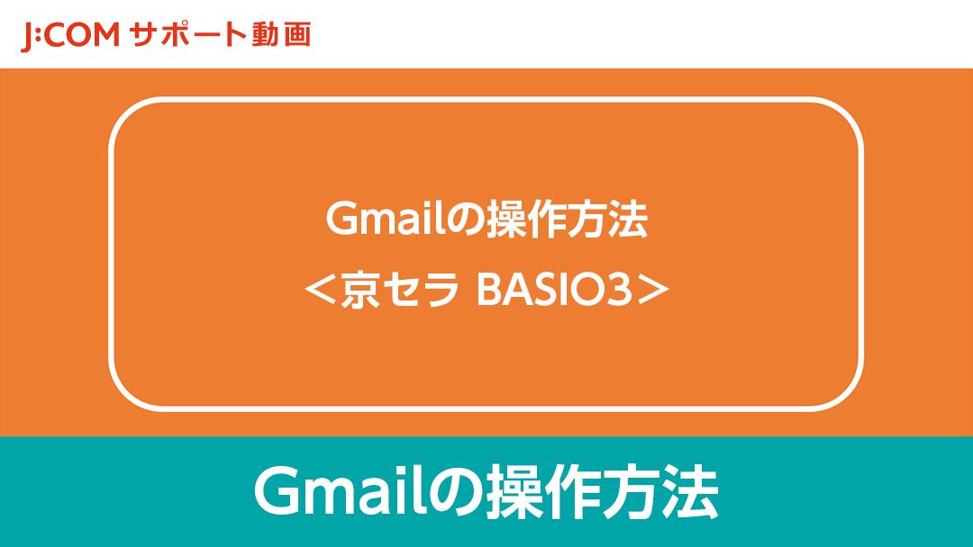 Eメール(Gmail)の操作方法 - 京セラ BASIO3