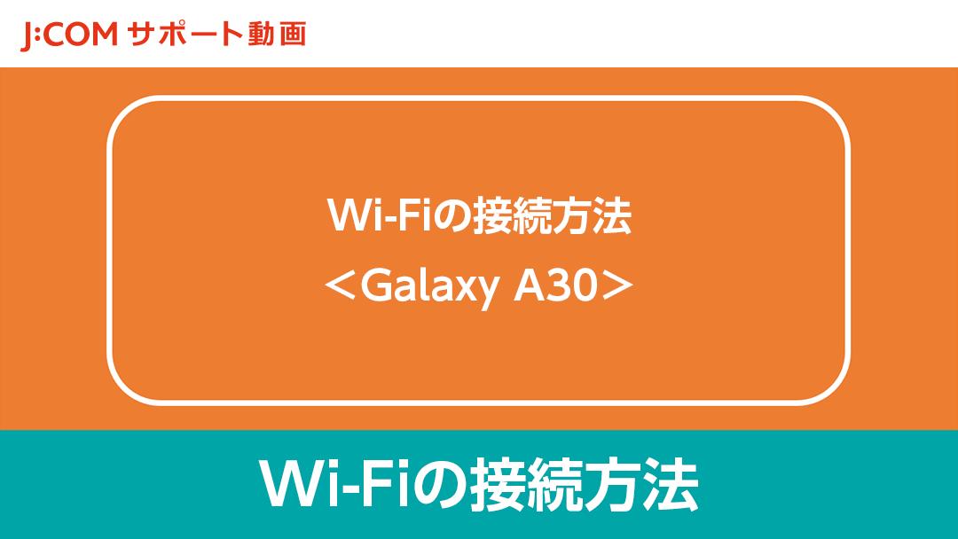 Wi-Fiの接続方法 - Galaxy A30