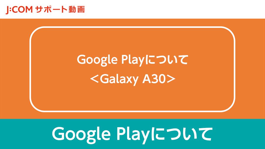 GooglePlayについて - Galaxy A30