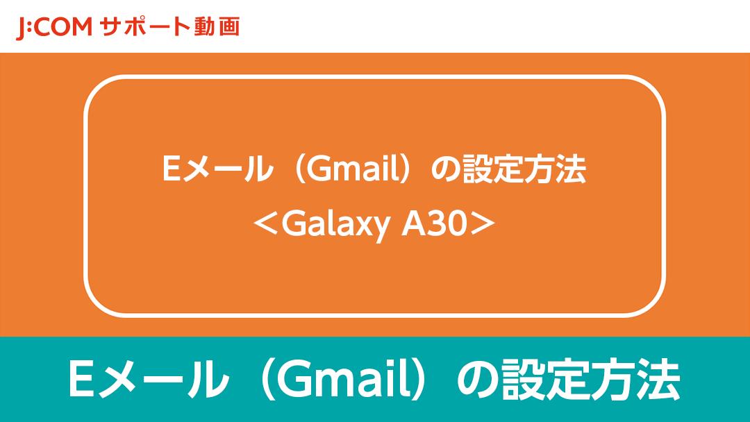 Eメール(Gmail)の設定方法 - Galaxy A30