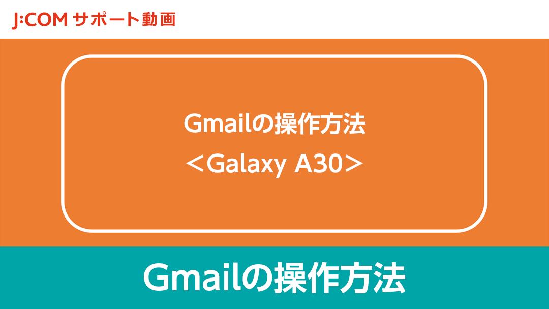 Eメール(Gmail)の操作方法 - Galaxy A30