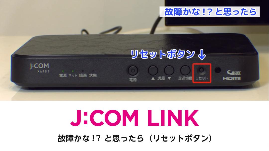 J:COM LINK - 故障かな!?と思ったら(リセットボタン)(動画)