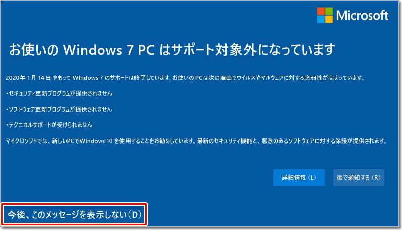 Windows 10 への移行促進通知