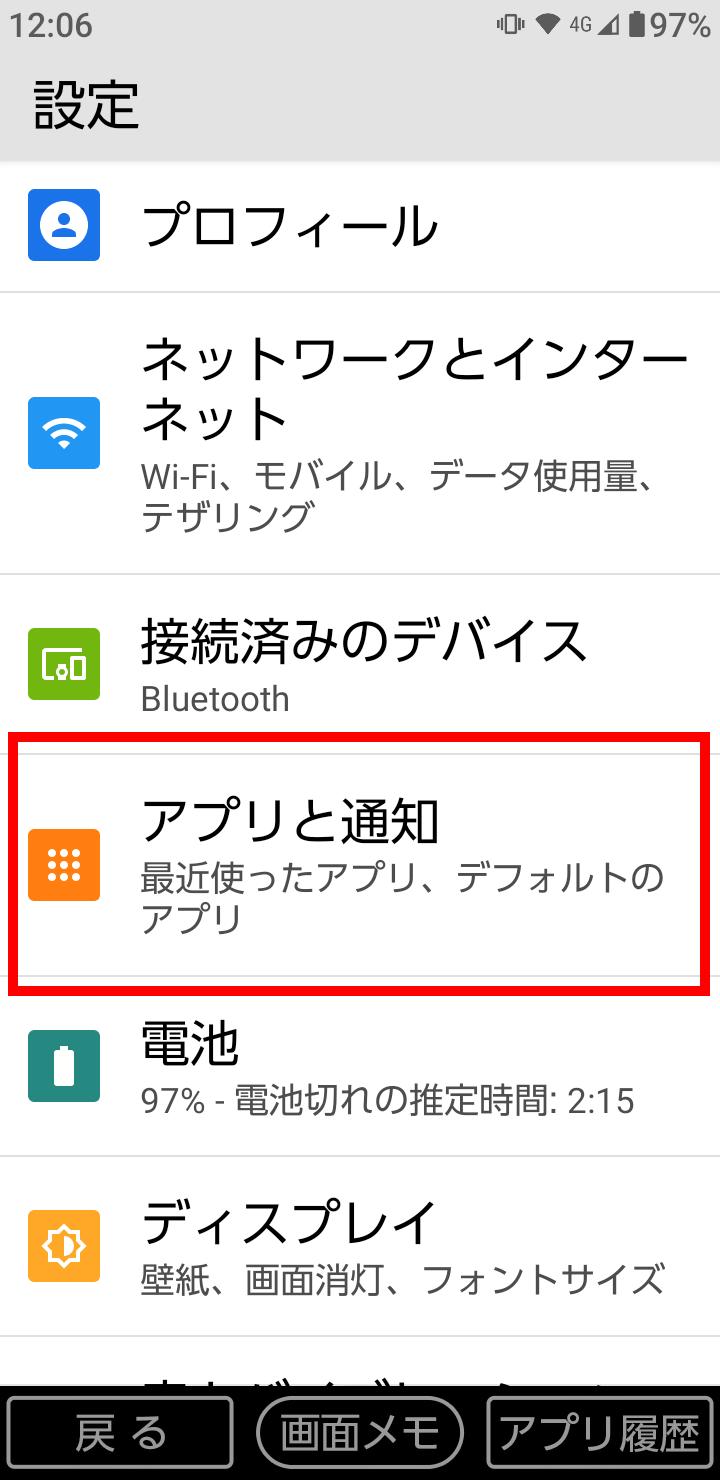 必要のないアプリを削除したい 京セラ Basio4 Jcomサポート