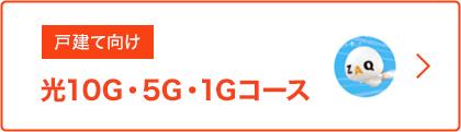 戸建て向け 光10G・5G・1Gコース