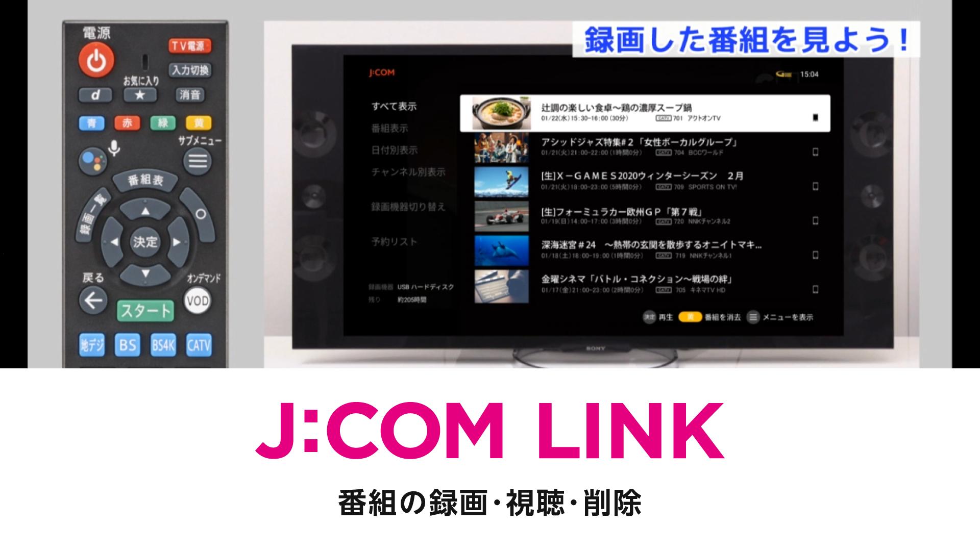 J:COM LINK - 音声で番組を見る・探す(動画)