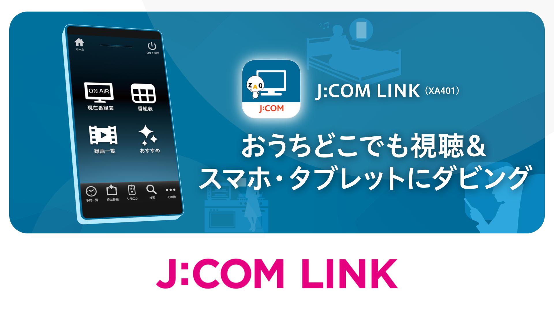 J:COM LINK - おうちどこでも視聴&スマホ・タブレットにダビング(動画)