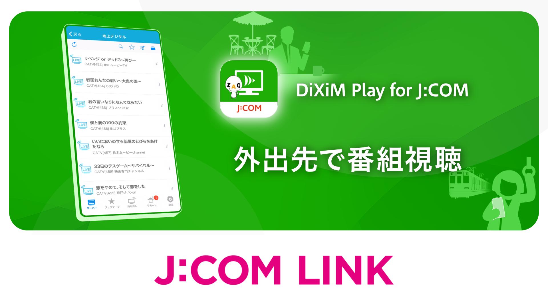 J:COM LINK - 外出先で番組視聴(動画)