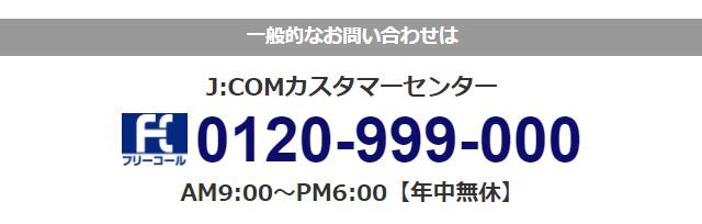 J:COMカスタマーセンター 0120-999-000 AM9:00~PM6:00【年中無休】