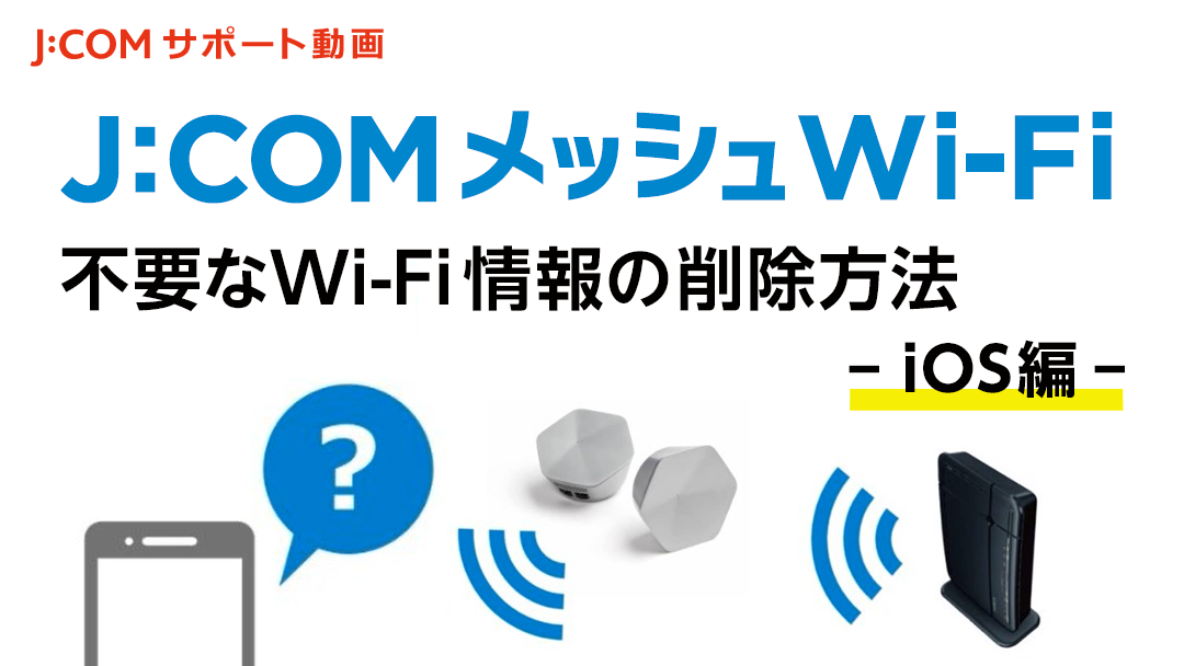 不要なWiFi設定情報の削除方法(iOS編)
