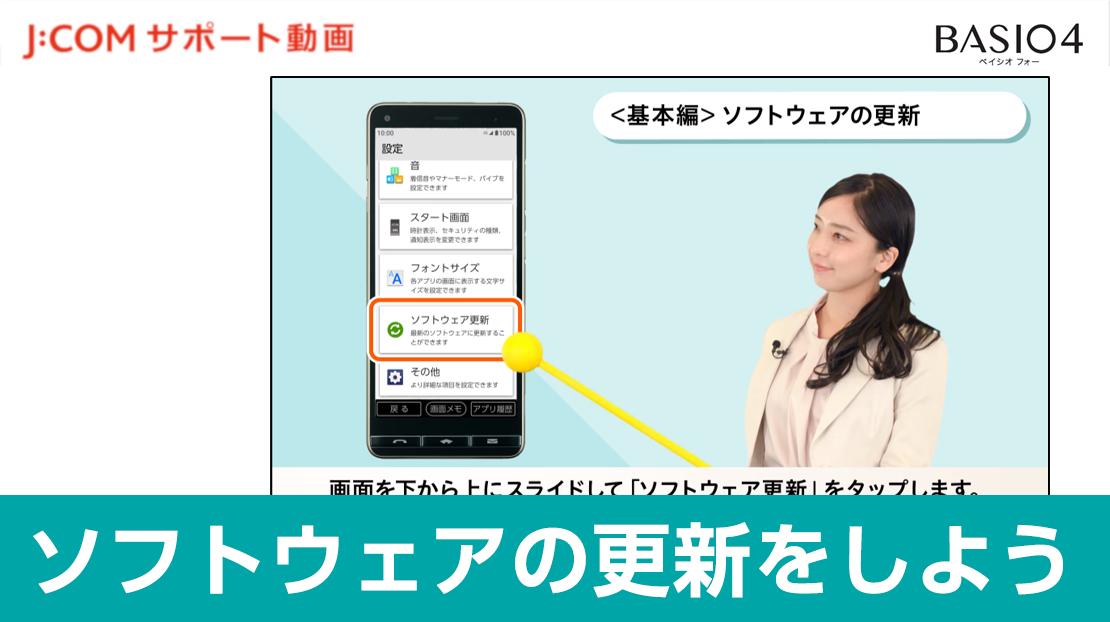 【Basio4】基本編 ソフトウェア更新