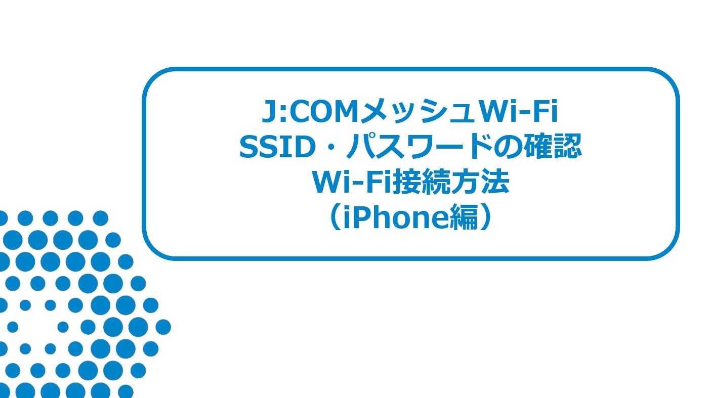 【メッシュWi-Fi】アプリSSIDパスワード設定確認(iPhone編)