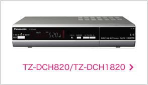 TZ-DCH820/TZ-DCH1820