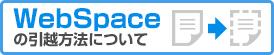 WebSpaceの引越方法について