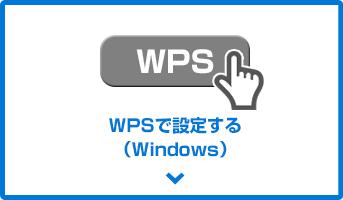 WPSで接続する(Windows)