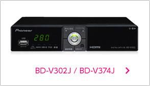 BD-V302J / BD-V374J