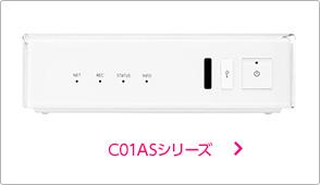 C01ASシリーズ