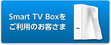 Smart TV Boxをご利用のお客さま