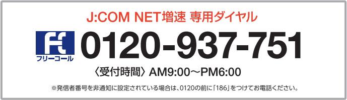 J:COM NET増速 専用ダイヤル