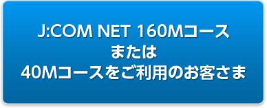 J:COM NET 160M�R�[�X�܂���40M�R�[�X�������p�̂��q����