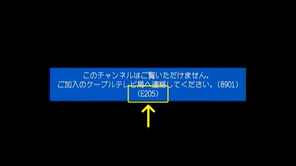 エラーコード画面