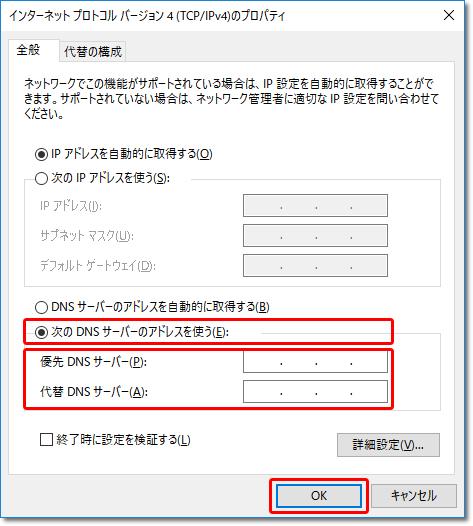 dnsサーバーを設定する方法 自動取得に戻す方法 jcomサポート