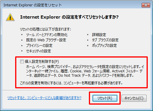 internet explorer 11 の設定を初期化する方法について jcomサポート