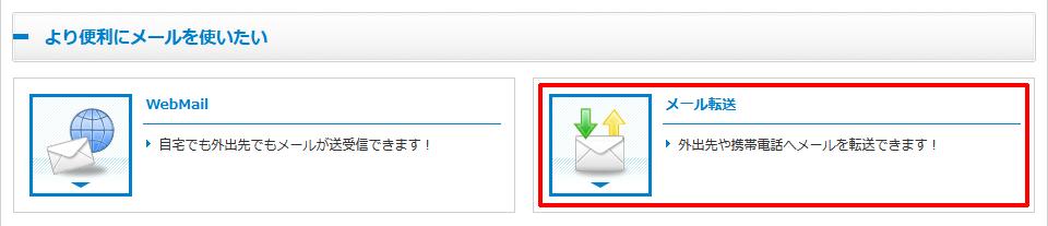 Method using E-mail Forwarding service | JCOM support
