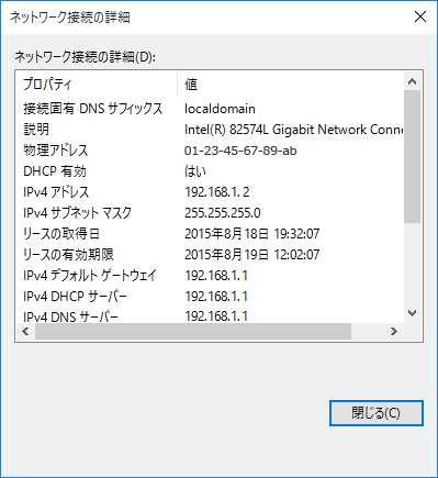 IPアドレスの確認、再取得方法 Windows 10 | JCOMサポート