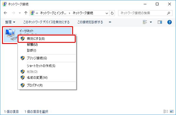 Ipアドレスの確認 再取得方法 Windows 10 Jcomサポート