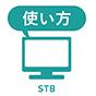 STB設定
