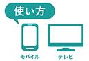 使い方 モバイル-テレビ
